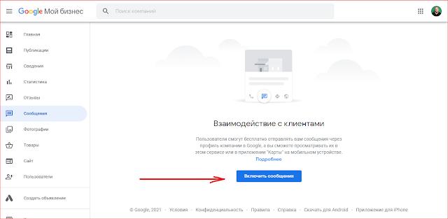 """Обмен сообщениями в """"Google Мой бизнес"""""""