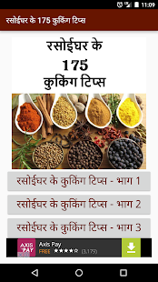 Download Rasoi Ki Rani (Rasoi Ke Tips) For PC Windows and Mac apk screenshot 13