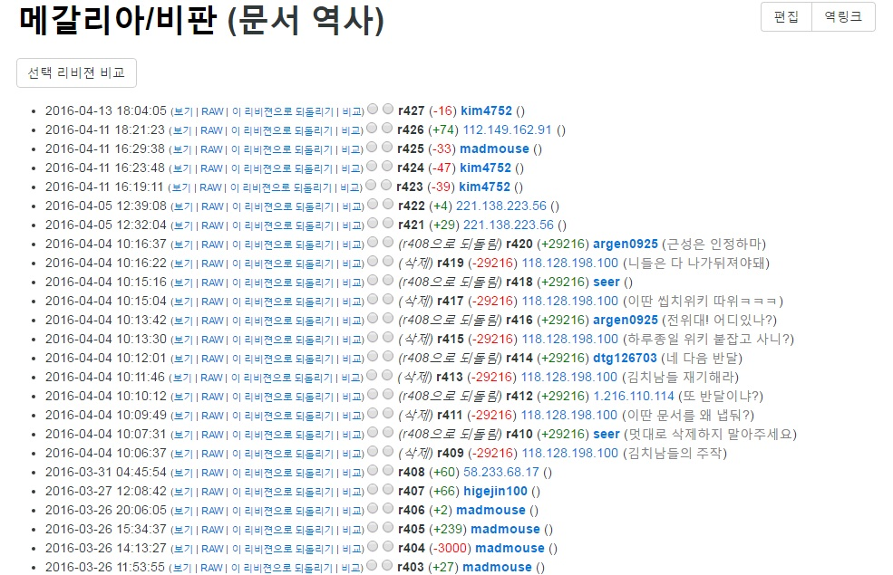 파일:Fxxxing Megal.jpg