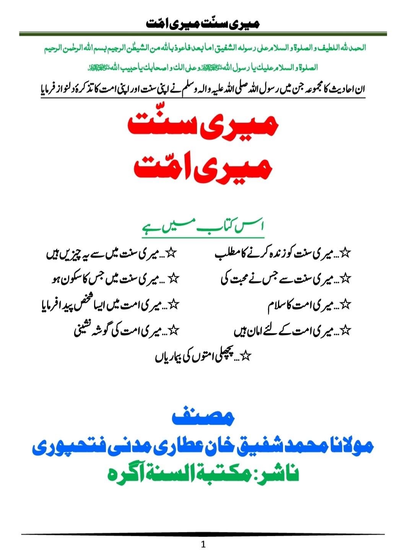 Meri Sunnat Meri Ummat / میری سنت میری امتby مولانا محمد شفیق خان عطاری مدنی فتحپوری