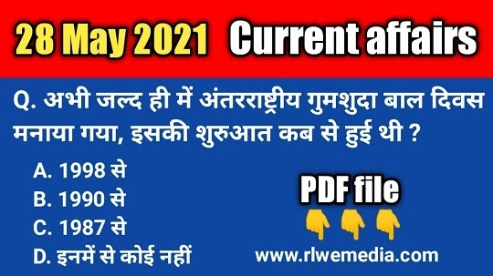 Top 28 मई 2021 National and international current affairs in hindi