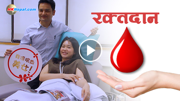 Blood Donation | NRNA MACAU | NEPALESE