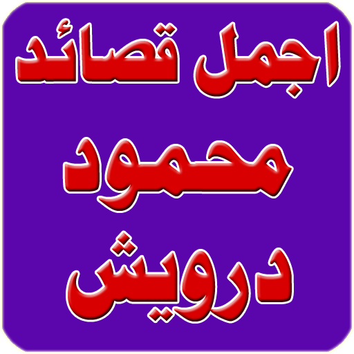 اجمل قصائد محمود درويش