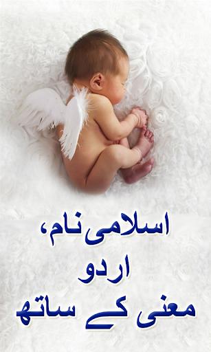 イスラムの赤ちゃんの名前
