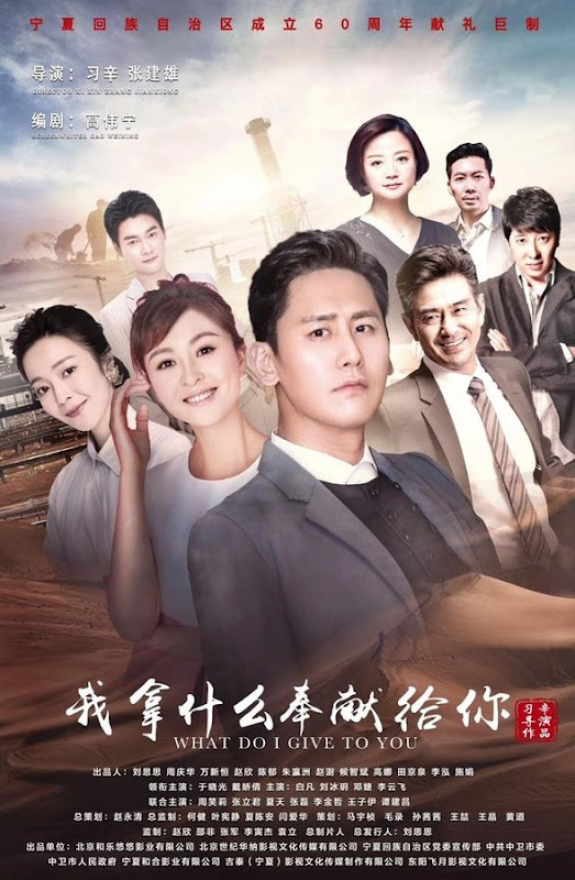 What Do I Give To You China Drama