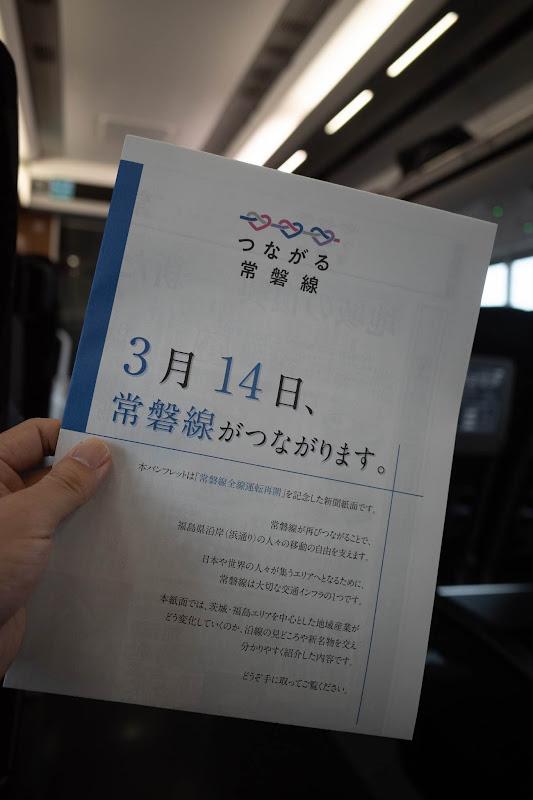 200314 ひたち車内のパンフレット