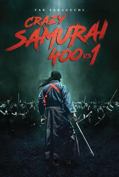 Trailer para Crazy Samurai: 400 vs. 1, un samurái contra 400