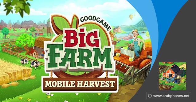 تحميل لعبة big farm مهكرة للاندرويد