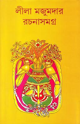 Rachanasamagra 02 Leela Majumdar