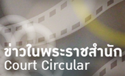 http://www.ohm.go.th/th/court-news