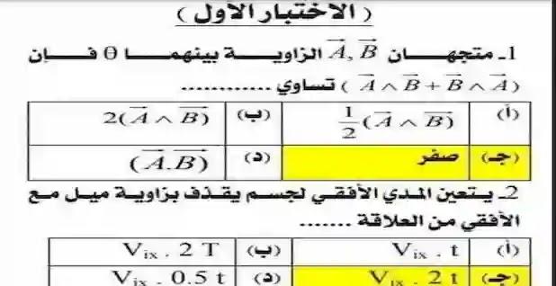 اختبارات فيزياء للصف الثالث الثانوي مع الإجابات