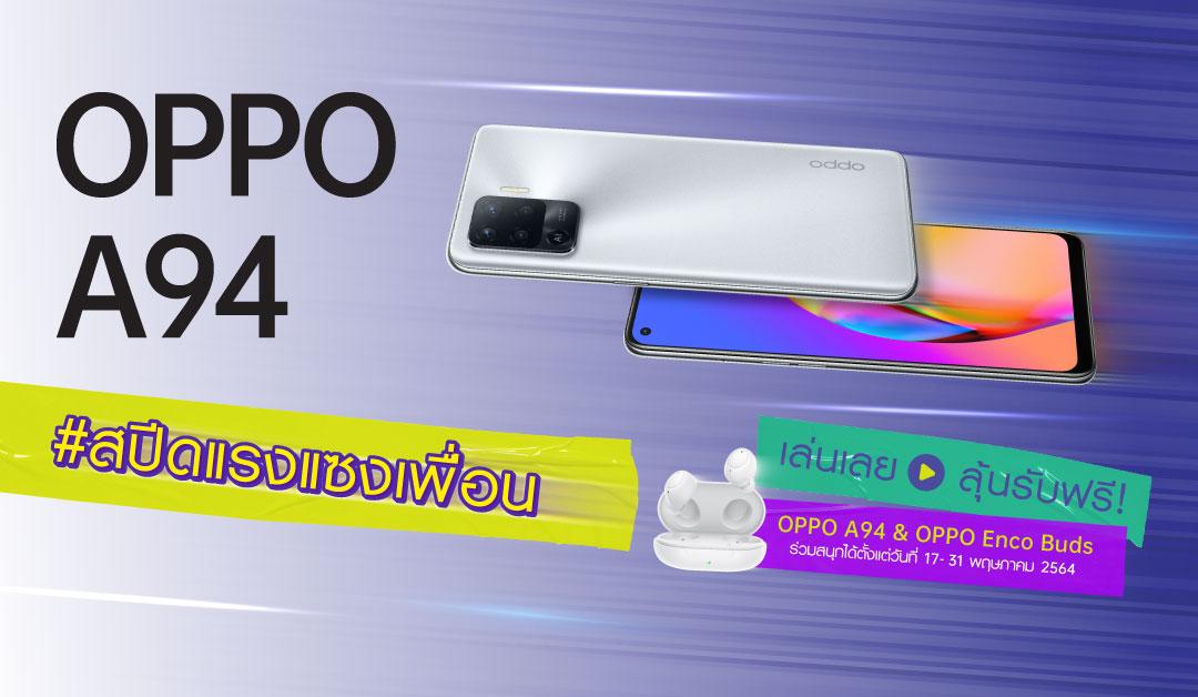 OPPO A94 สีใหม่ สีเงิน Crystal Silver ท้าวัยมันเล่นเซิร์ฟสเก็ตทิพย์พร้อมใช้ชีวิตให้เต็มสปีดกับกิจกรรม #สปีดแรงแซงเพื่อน TikTok Challenge ตั้งแต่วันที่ 17 - 31 พ.ค. 64 เท่านั้น!