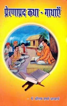 Prerna prad kahaniya Hindi (प्रेरणा प्रद कहानियां)
