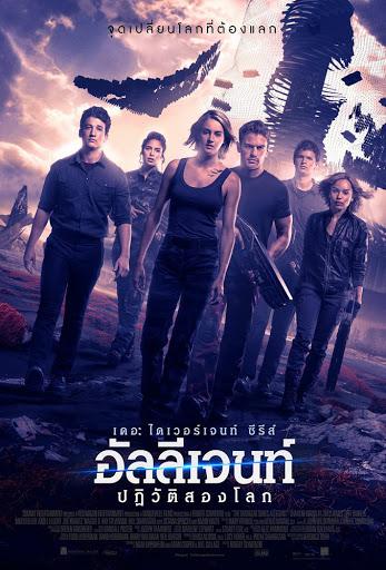 Allegiant [The Divergent Series] (2016) อัลลีเจนท์ ปฏิวัติสองโลก