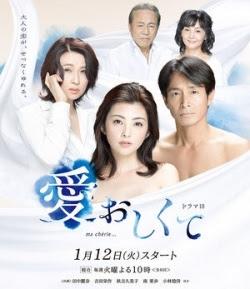 Ito Oshikute (2016)