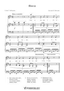 """Песня """"Поезд"""" Музыка Н. Метлова: ноты"""