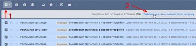 чистка почты gmail