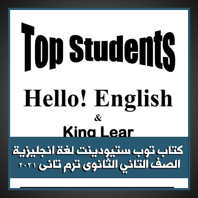 تحميل كتاب top students لغة انجليزية الصف التاني الثانوى ترم تانى 2021 pdf