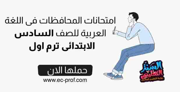 امتحانات المحافظات فى اللغة العربية للصف السادس الابتدائى ترم اول للاعوام السابقة