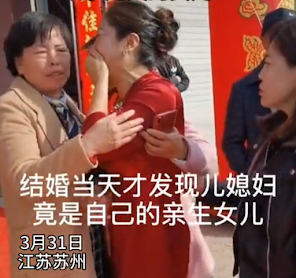 Woman finds out on son's wedding day bride is her long-lost daughter at a recent wedding in Jiangsu, China