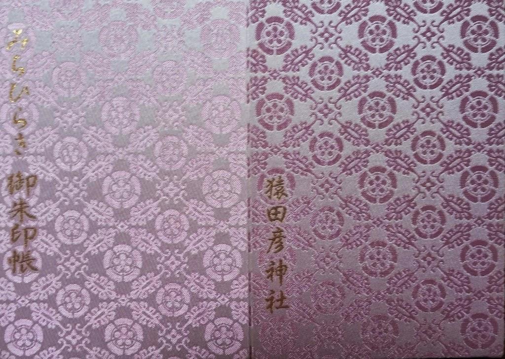 猿田彦神社のオリジナル御朱印帳