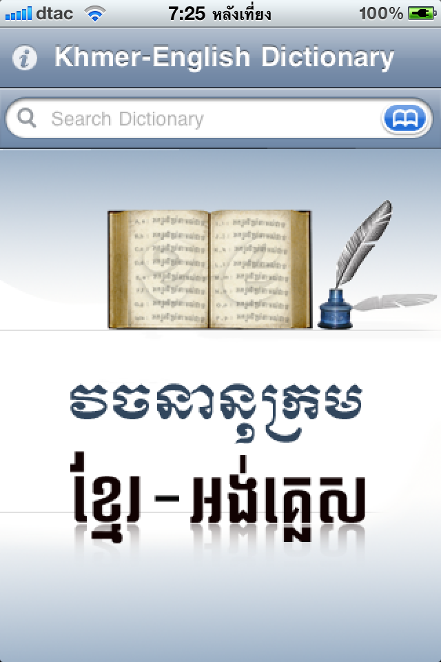 free download dictionary english to khmer for iphone 3g