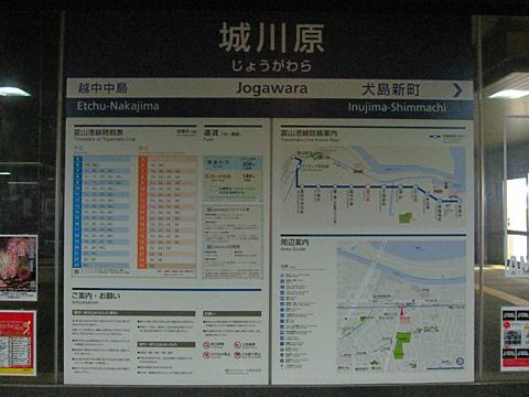 富山ライトレール 富山港線「ポートラム」 城川原駅 時刻表&路線図