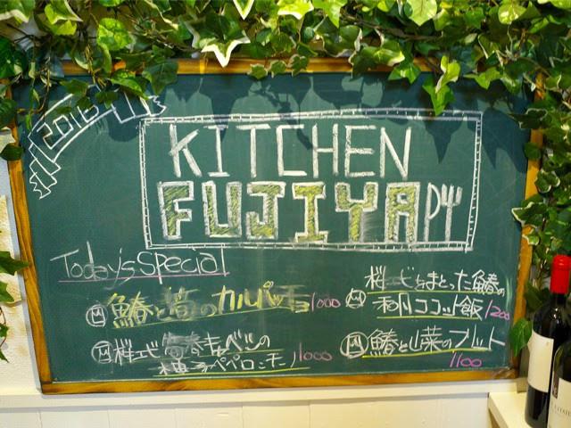店頭の黒板に書かれた本日のオススメメニュー