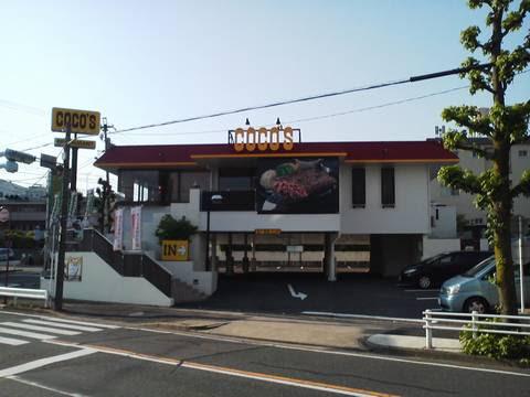 外観3 ココス名東よもぎ台店