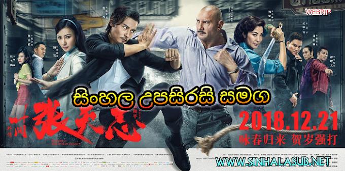 Master Z Ip Man Legacy (2018) Sinhala Subtitles | සිංහල උපසිරසි සමග නරඹන්න