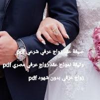 صيغة عقد زواج عرفي شرعي pdf