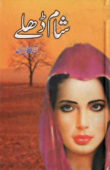 Sham Dhale Urdu Novel Complete is writen by Amna Iqbal Ahmed Social Romantic story, famouse Urdu Novel Online Reading at Urdu Novel Collection. Amna Iqbal Ahmed is an established writer and writing regularly. The novel Sham Dhale Urdu Novel Complete also