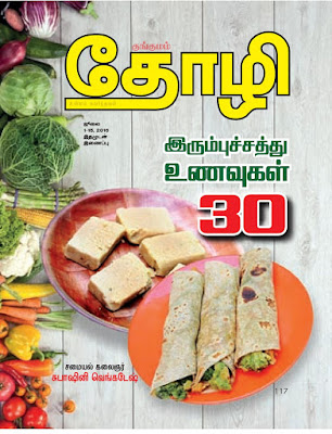 30 iron rich food recipes tamil magazines a delicious spicy blend packed full of iron and low fat to boot iron is an important nutrient for our body and for our health iron rich recipes helps to forumfinder Choice Image