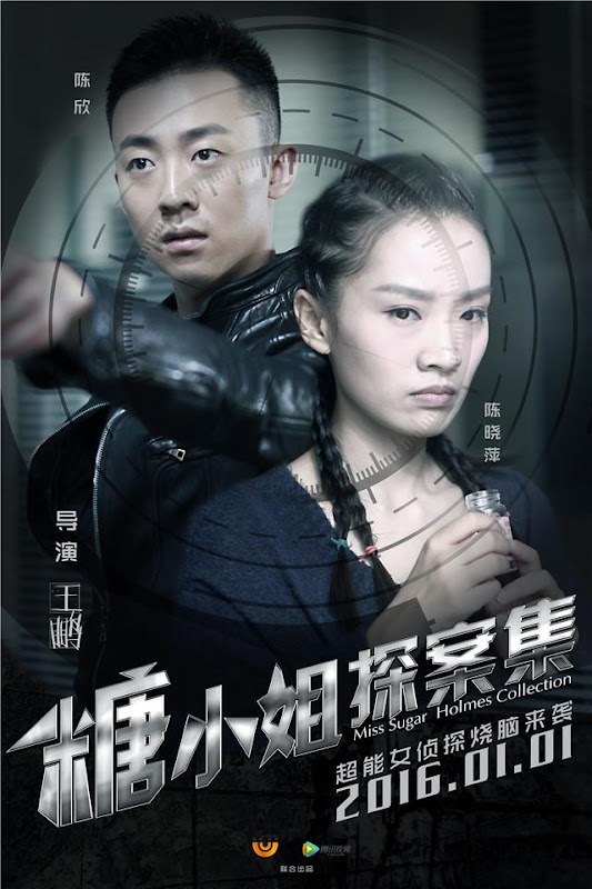 Detective Sweet / Miss Sugar Holmes Collection China Web Drama