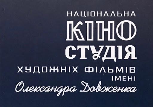 Кіностудія імені Олександра Довженка