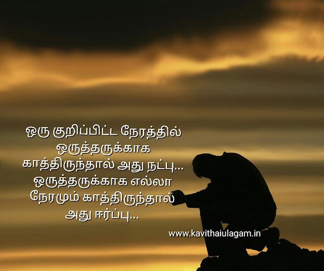 Facebook Tamil Kavithai Images