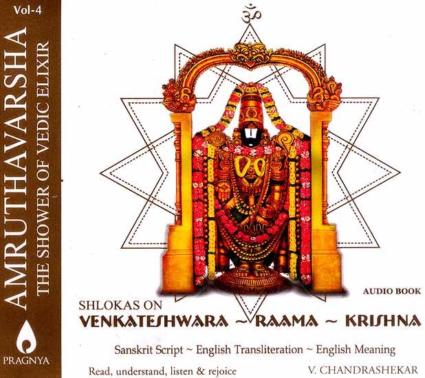 Amruthavarsha Vol. 04 (Venkateshwara - Raama - Krishna) Devotional Album MP3 Songs