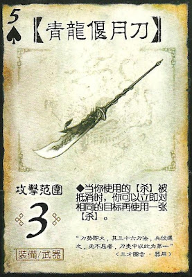 Green Dragon Blade