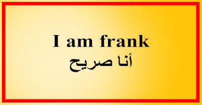 I am frank أنا صريح