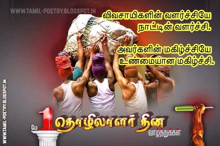image: ulaipalar dhinam image [36]