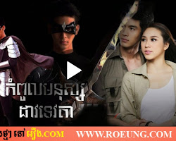 [ Movies ] Kompul Monus Dao Tevata - Thai Drama In Khmer Dubbed - Thai Lakorn - Khmer Movies, Thai - Khmer, Series Movies