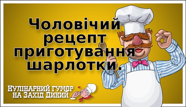 Рецепт приготування шарлотки