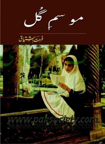 Mausam E Gul Complete Novel By Farhat Ishtiaq