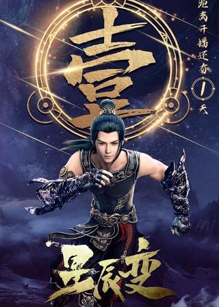 Tinh Thần Biến (Phần 3) - Xingchen Bian: Xichen Yao Hai (2021)