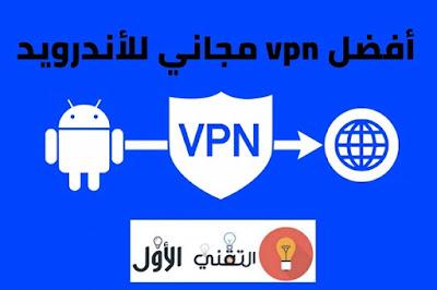 أفضل vpn مجاني للاندرويد