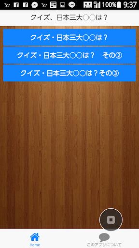 クイズ・日本三大○○は?
