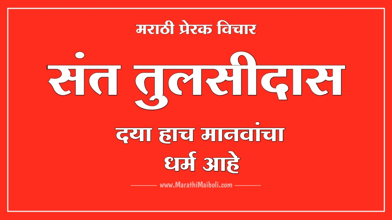 Marathi  Motivational Quotes,Marathi inspirational quotes,Marathi inspiring Quotes,Marathi inspirational quotes of great people, marathi Motivational thoughts