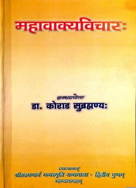 Mahavakyavicharah (महावाक्यविचारः) pdf