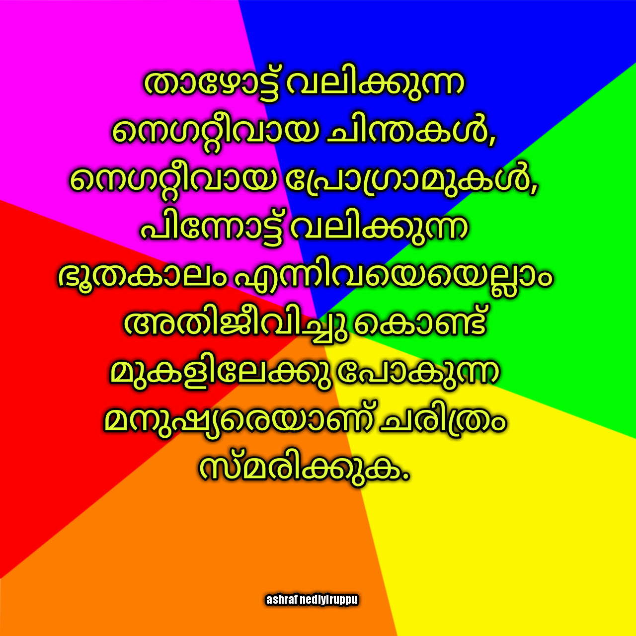 Positive Life Quotes Malayalam Success