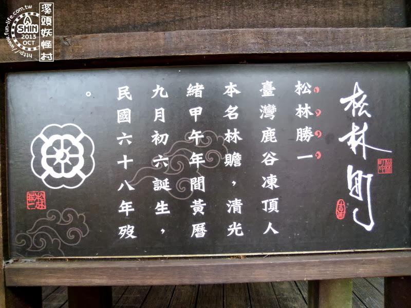 溪頭妖怪村代表人~松林勝一